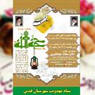 جشن میلاد حضرت علی اکبر (ع) - پارک ولیعصر شهر قدس