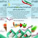 اولین جشنواره فرهنگی _ ورزشی (مجازی)