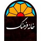 خانه فرهنگ شهداي سرخ حصار شهر قدس