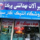 هود سینک گاز شیرآلات فرنگی روشویی شهر قدس