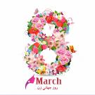 8 مارس - روز جهانی زن شهر قدس