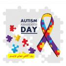 روز آگاهی جهانی اوتیسم شهر قدس