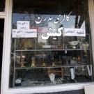 فروش لوازم خانگی بلوریجات و بدلیجات شهر قدس