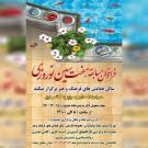 فراخوان مسابقه هفت سین نوروزی شهر قدس