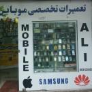 تعمیرات تخصصی موبایل علی شهر قدس