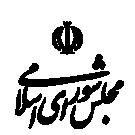 مهدی ایرجی داوطلب مجلس حوزه مشق شهر قدس شهریار ملارد