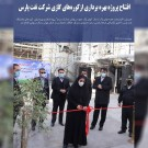 ️ افتتاح پروژه بهره برداری از کورههای گازی شرکت نفت پارس