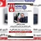 حضور مهندس چراغعلی، معاون هماهنگی امور عمرانی استانداری تهران