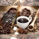 انواع چای و قهوه زیوان شهر قدس