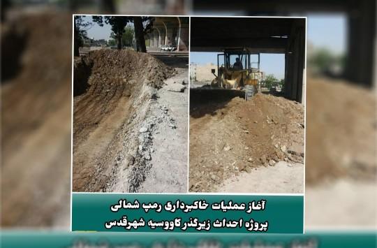 پروژه احداث زیرگذر کاووسیه با آغاز عملیات خاکبرداری رمپ شمالی این زیرگذر توسط معاونت امور زیربنایی شهرداری قدس وارد مرحله جدیدی شد