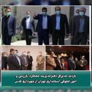بازدید مدیركل دفتر مدیریت عملكرد، بازرسی و امور حقوقی استانداری تهران از شهرداری قدس
