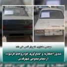 صدور اخطاریه و جمعآوری خودروهای فرسوده از معابرعمومی شهرقدس