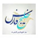 روز خلیج فارس گرامی باد شهر قدس