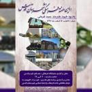 هفته فرهنگی شهرستان قدس شهر قدس