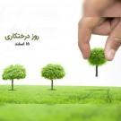 به مناسبت هفته منابع طبیعی و روز درختکاری انجام میشود