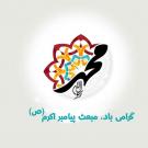 مبعث پیامبر اکرم (ص) گرامی باد شهر قدس