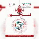 بسیج ملی کنترل فشار خون بالا شهر قدس