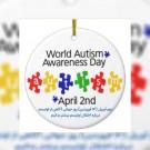 دوم آوریل (14فروردین)روز جهانی آگاهی از اوتیسم گرامی باد